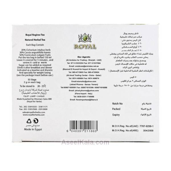 چای رویال رژیم ROYAL REGIME لاغری 50 عددی