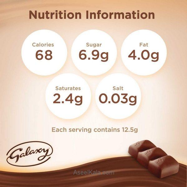 شکلات گلکسی GALAXY شیری خالص مینی 250 گرمی بسته 20 عددی