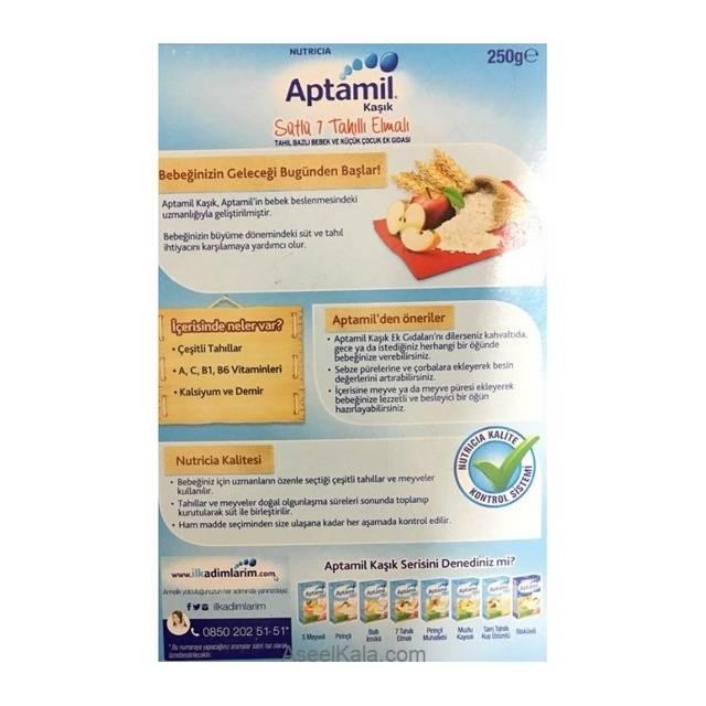 سرلاک آپتامیل APTAMIL با طعم غلات و سیب همراه با شیر