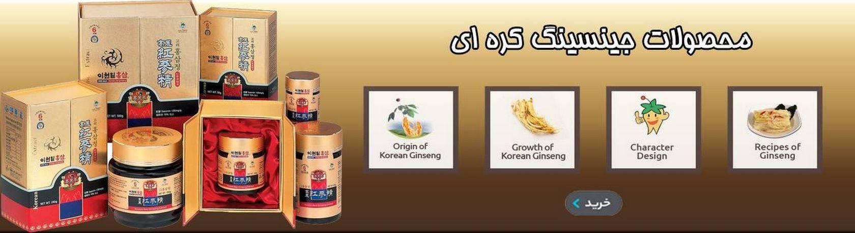 محصولات جینسنگ کره ای - گانودرما - رویال ژل - شاخ گوزن